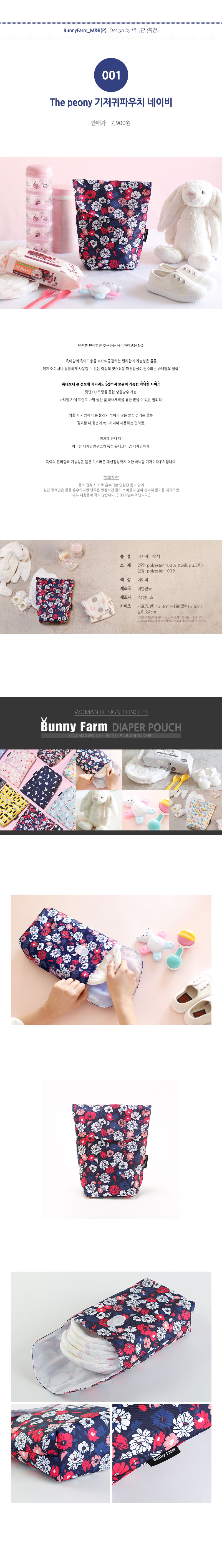 BunnyFarm(바니팜) 기저귀파우치_독점개발 감성디자인 - 바니팜, 7,900원, 파우치/보조가방, 파우치