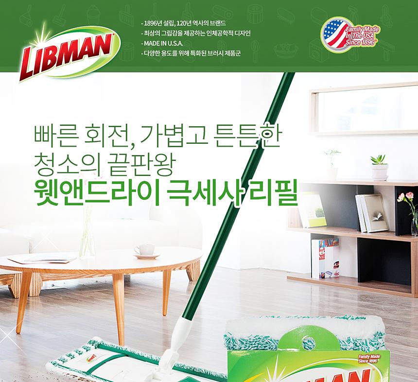 00119 ��엔드라이 극세사 맙 리필 - 리브만, 16,400원, 청소도구, 밀대패드