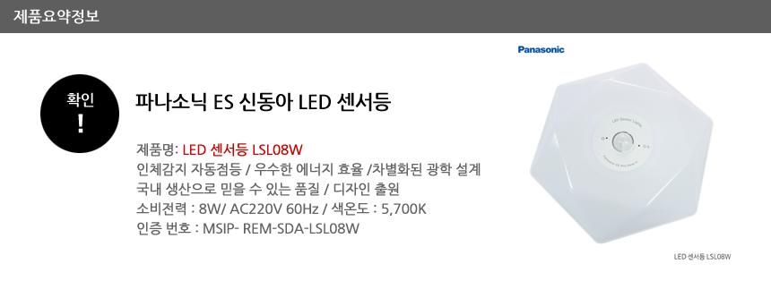 LSL08W_info.jpg