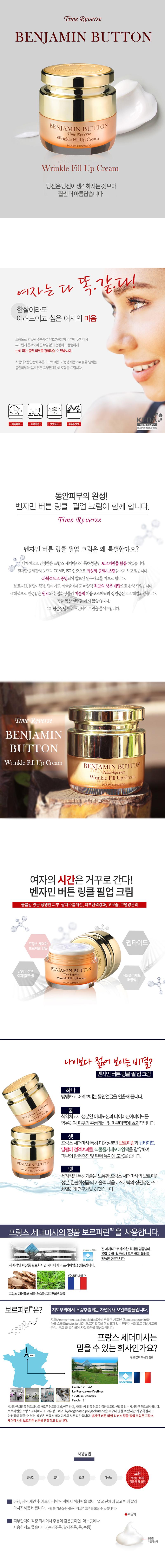 10_benjamin_button_fill_up_cream01.jpg