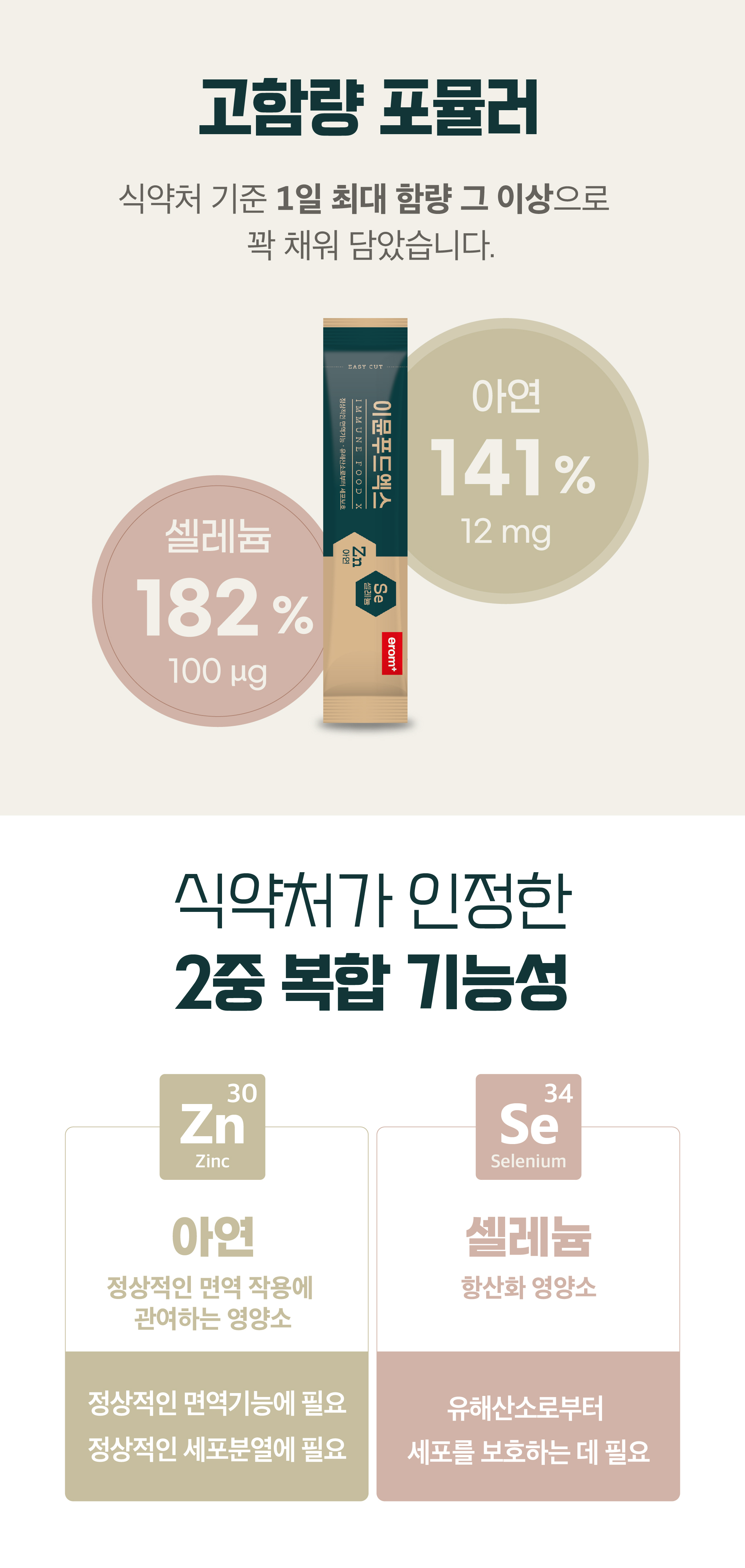 81_%EC%9D%B4%EB%AE%A8%ED%91%B8%EB%93%9C%EC%97%91%EC%8A%A4_2.jpg