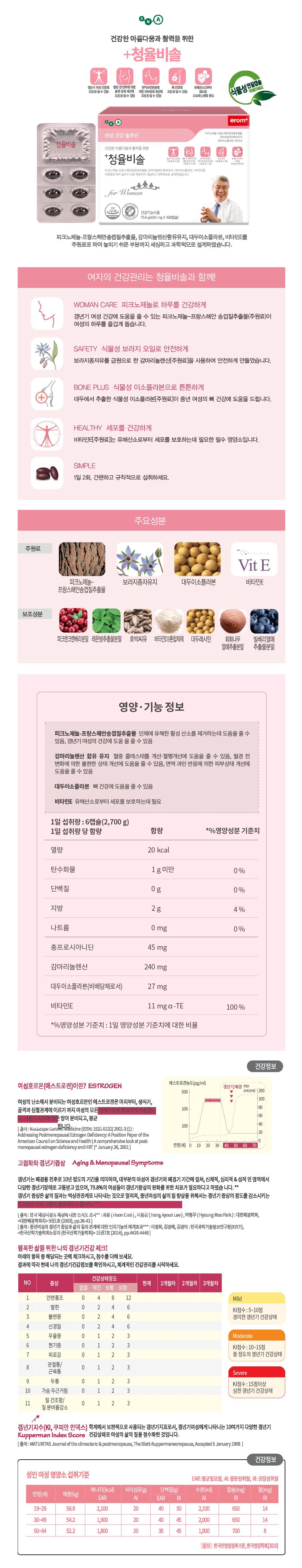 10_%EC%9D%B4%EB%A1%AC%ED%94%8C%EB%9F%AC%EC%8A%A4%20%EC%B2%AD%EC%9C%A8%EB%B9%84%EC%86%94_01.png