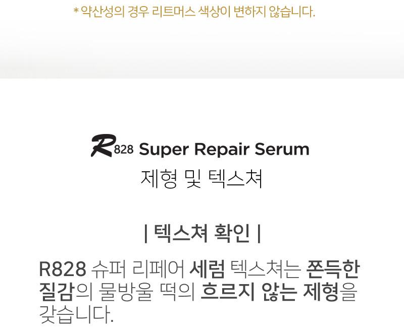 r828_serum03.jpg