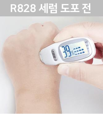 r828_serum_mois_bf.jpg