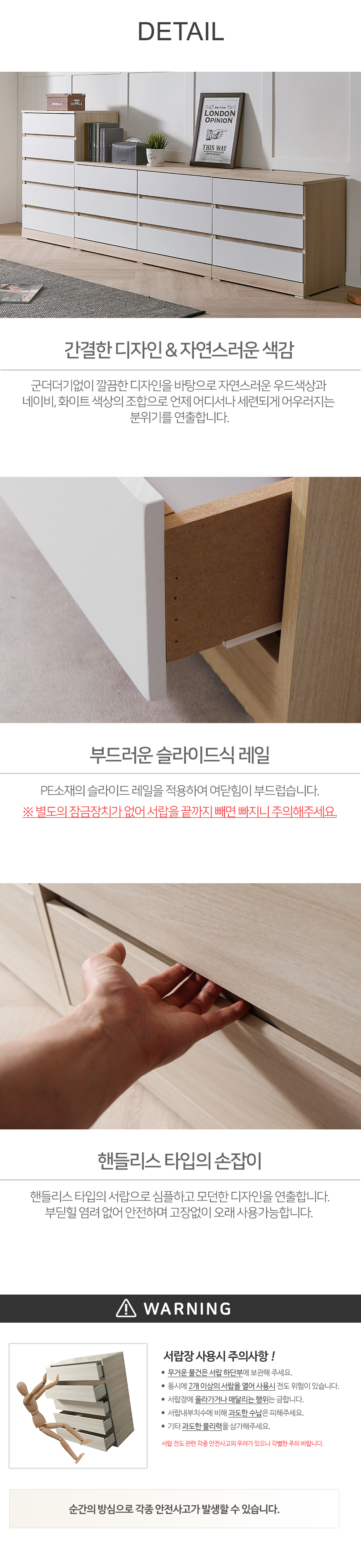아임미니 600 5단 서랍장 - 셀레스타, 76,900원, 협탁/서랍장, 서랍장