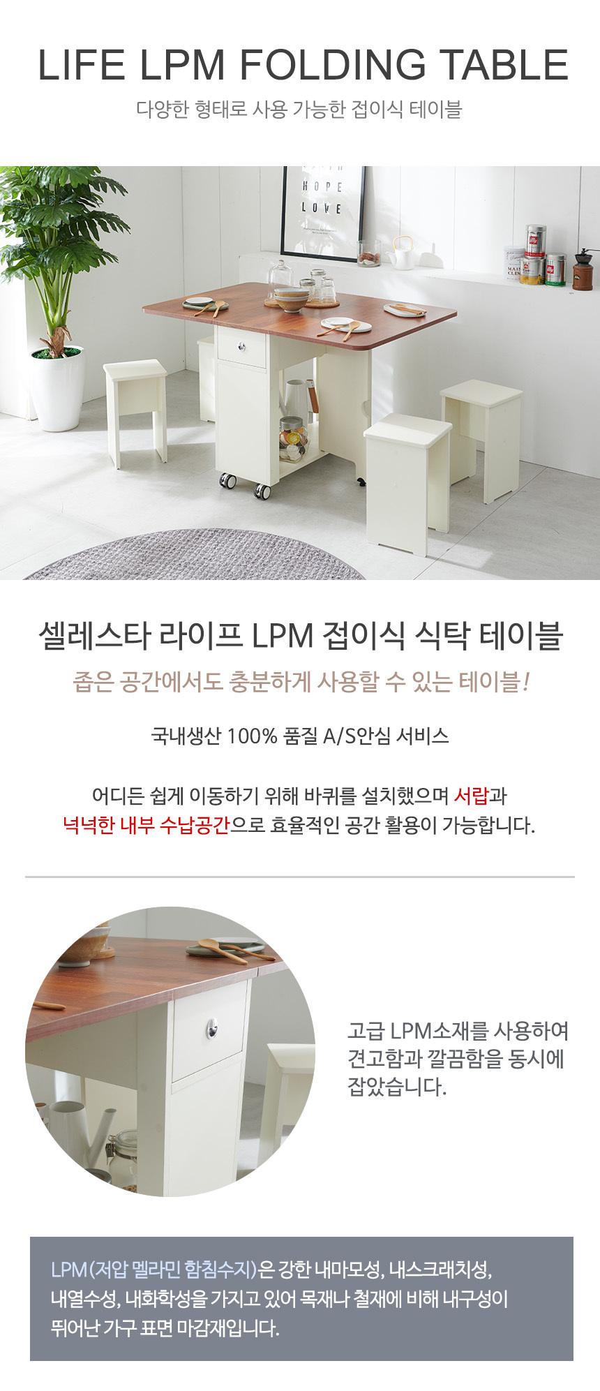라이프 LPM 접이식 확장 테이블(+스툴 2) - 셀레스타, 228,900원, 식탁/의자, 4인 식탁/세트
