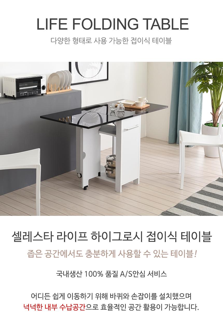 라이프 하이그로시 800 접이식 확장 테이블 - 셀레스타, 180,900원, 식탁/의자, 4인 식탁/세트
