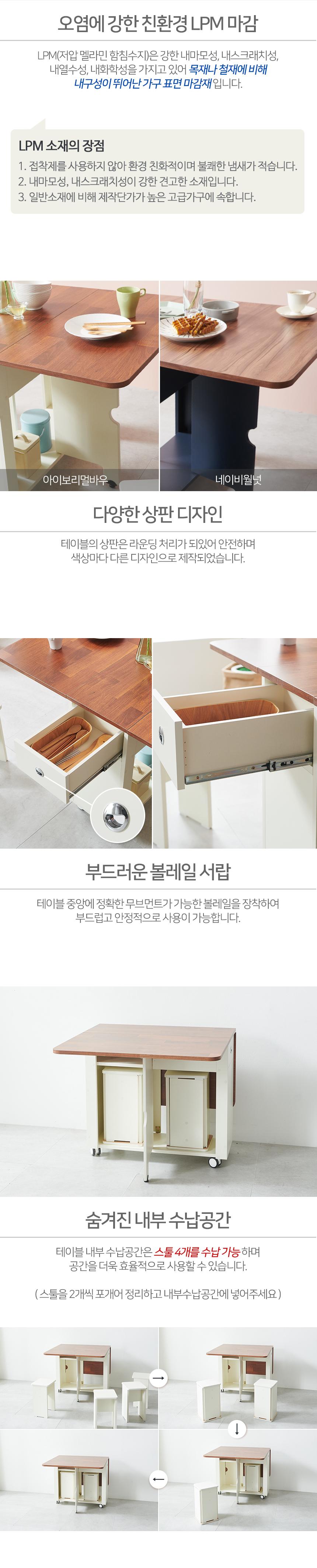 올인원 접이식 테이블 기획세트 - 케이디에스, 279,900원, 식탁/의자, 4인 식탁/세트