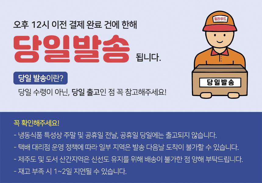 힘찬Food - 소개
