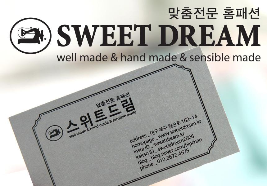 스위트 드림 - 소개