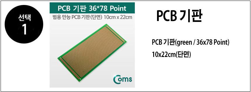 18cm x 30cm 18x30 Single Side Prototype PCB Circuit Universal Board