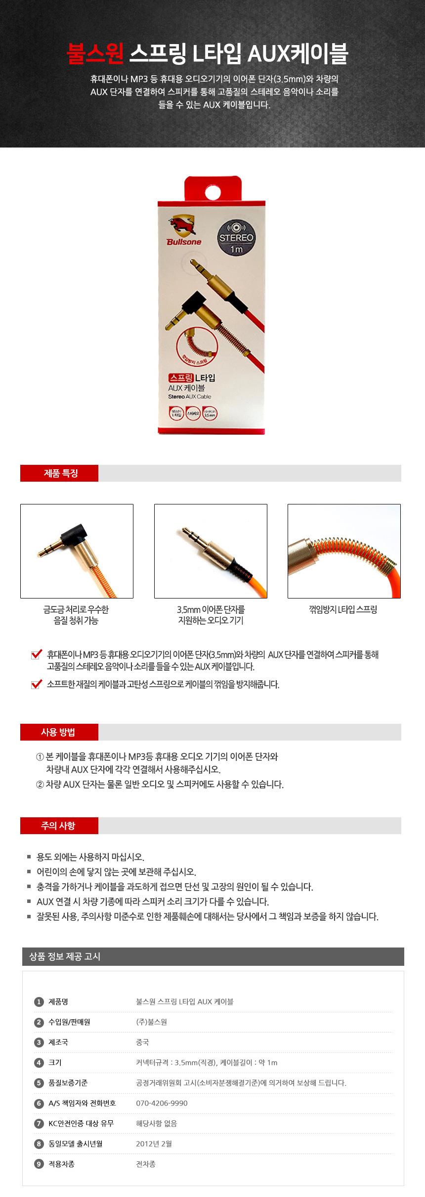 불스원 스프링 L타입 AUX케이블 - 불스원, 10,000원, 자동차용품, 기타용품