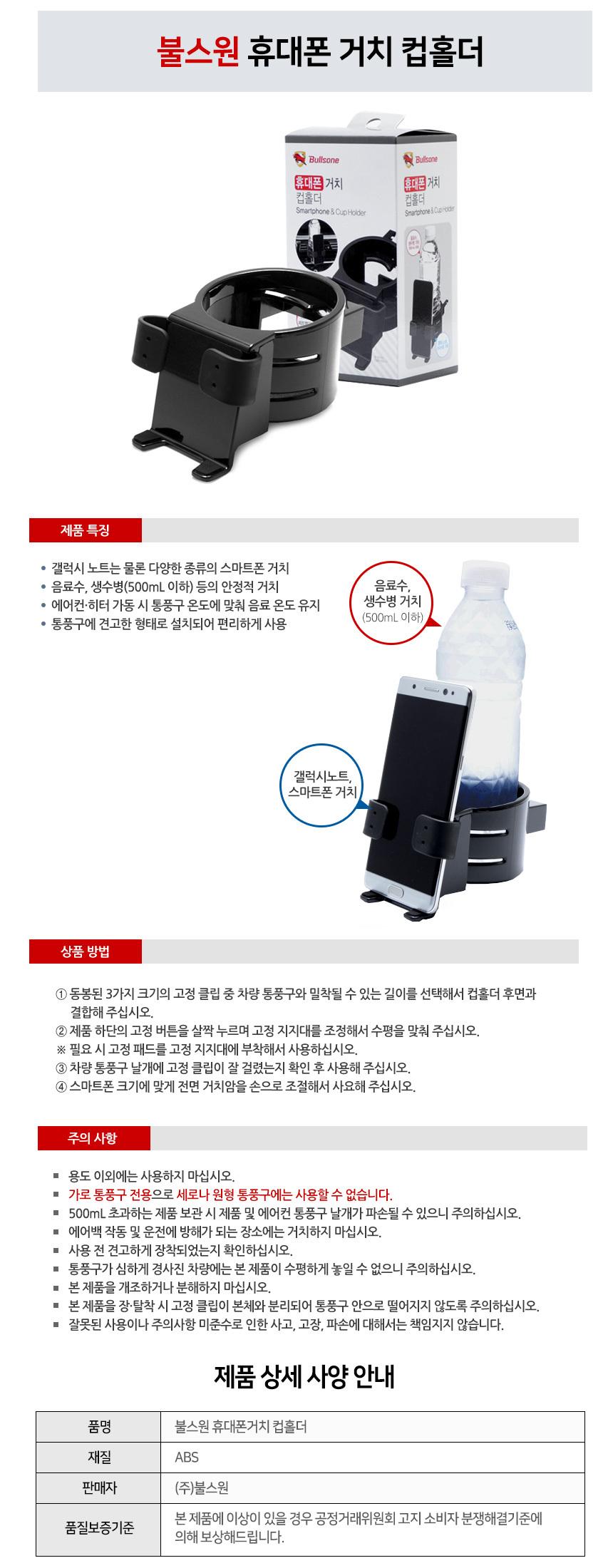불스원 휴대폰거치 컵홀더 - 불스원, 13,500원, 차량용포켓/수납용품, 컵홀더