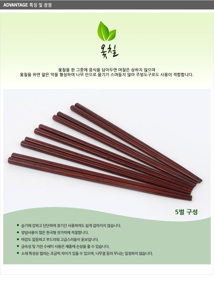 옻칠 나무제 젓가락 5벌 - 콕닷컴, 10,600원, 숟가락/젓가락/스틱, 숟가락/젓가락 세트