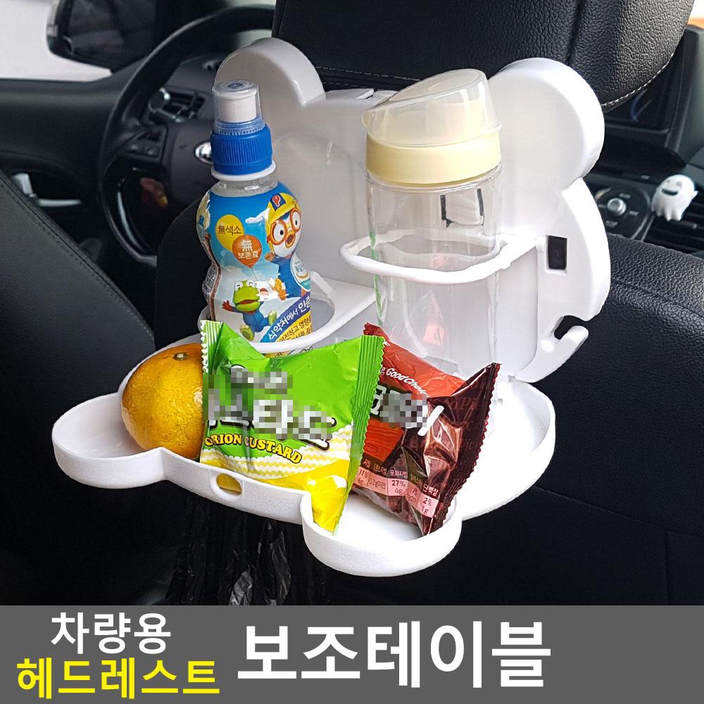 차량용 헤드레스트 보조테이블