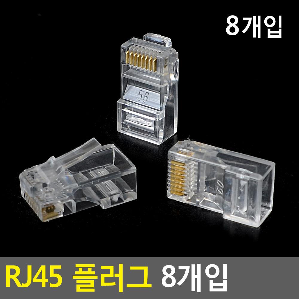 RJ45 플러그 8개입