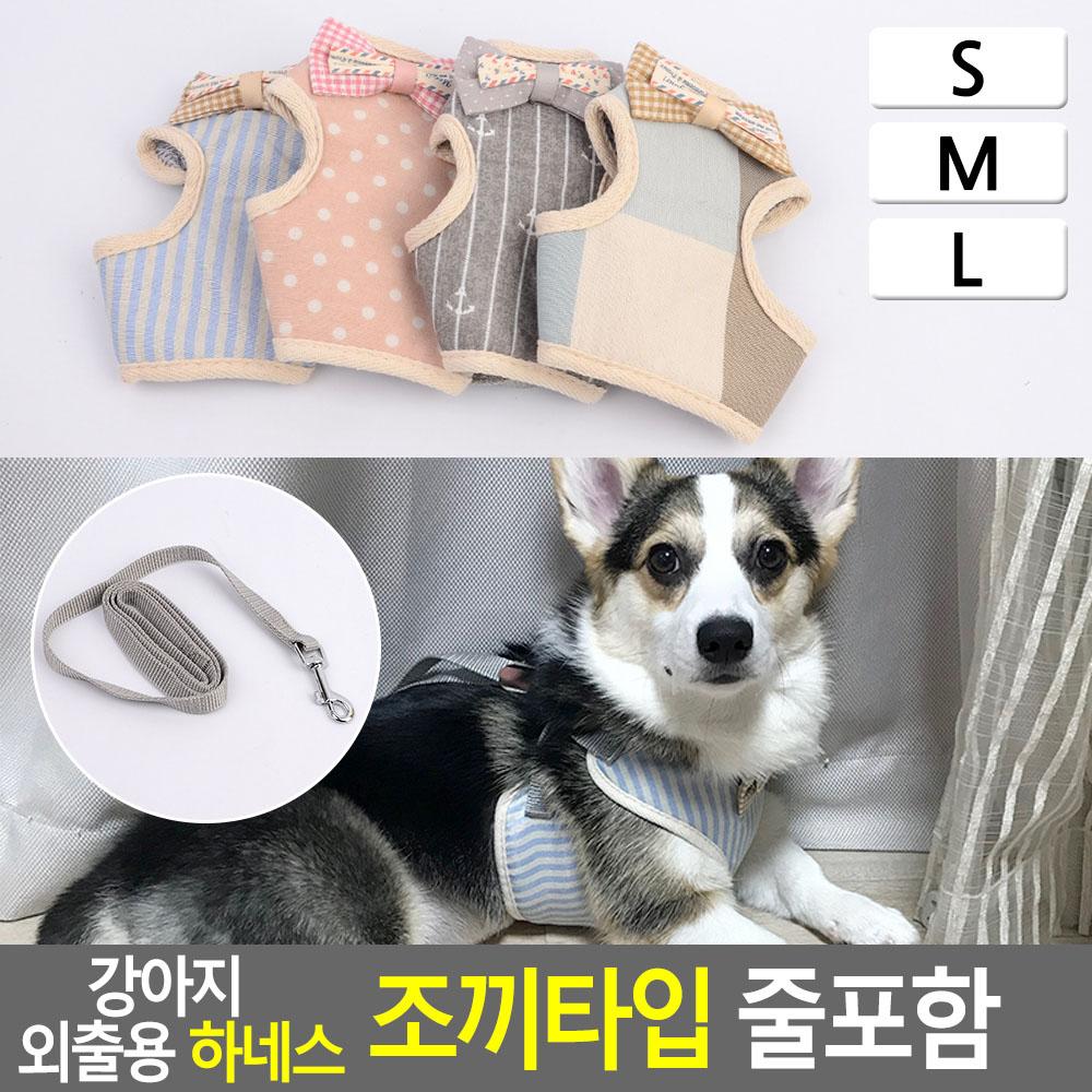 강아지 외출용 하네스 조끼타입 줄포함