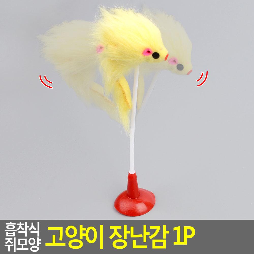 흡착식 쥐모양 고양이 장난감 1P