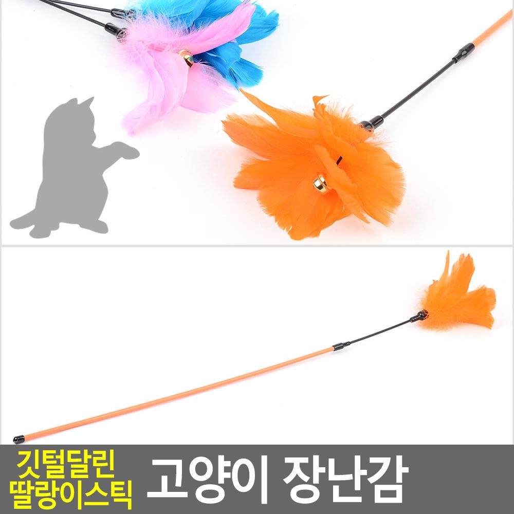 깃털달린 딸랑이스틱 고양이 장난감