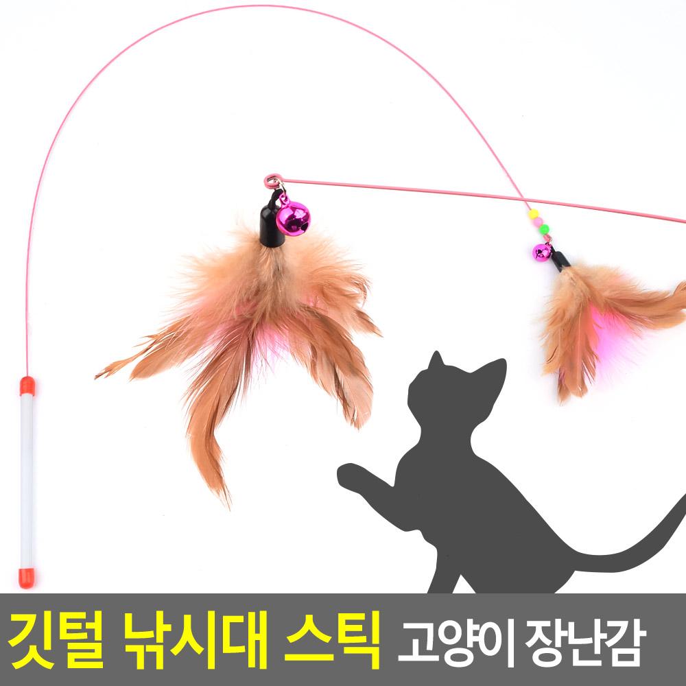 깃털 낚시대 스틱 고양이 장난감