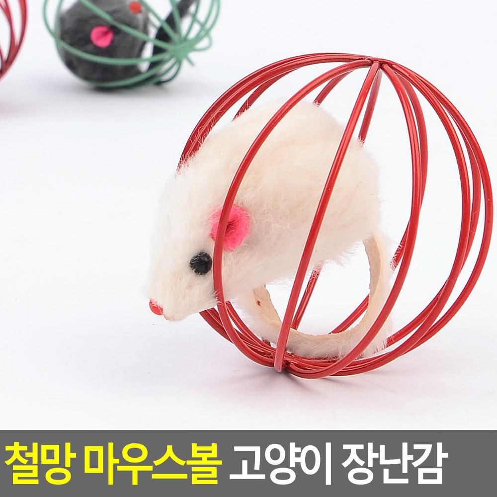 철망 마우스볼 고양이 장난감