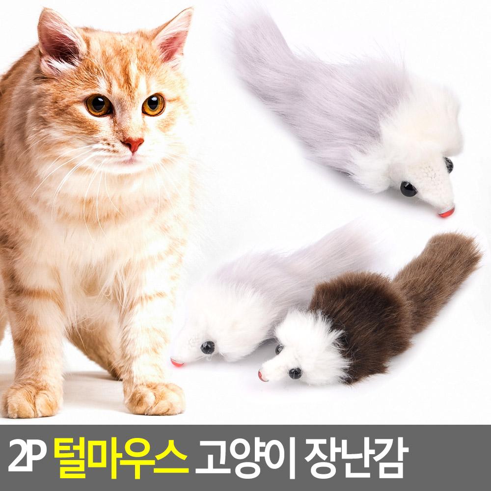 2P 털마우스 고양이 장난감