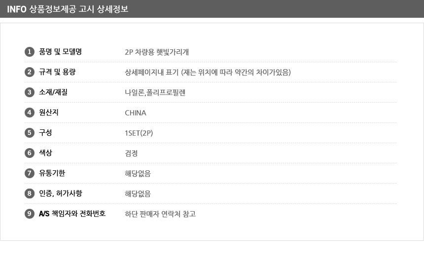 차량용 기본 햇빛가리개 2p 1세트 - 콕닷컴, 5,400원, 카인테리어, 햇빛가리개