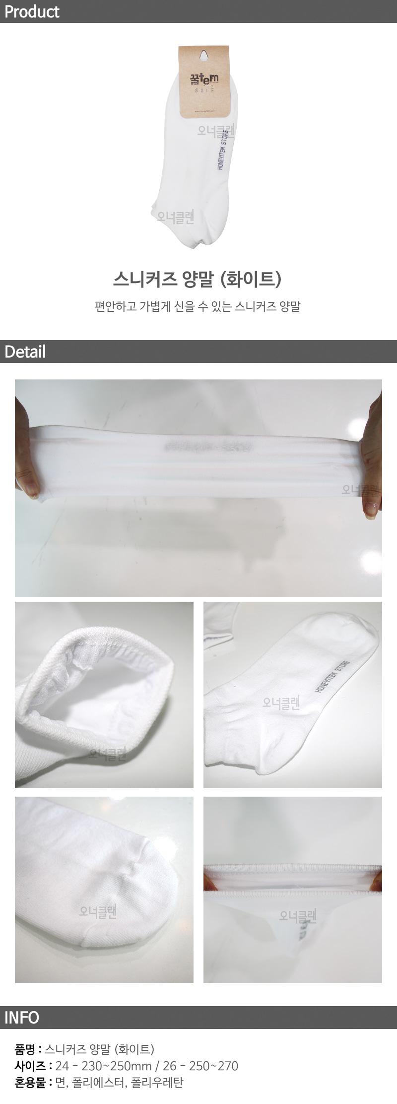 꿀템스토어 양말 스니커즈 남녀공용 단목 1P 화이트 - 오너클랜, 2,700원, 남성양말, 패션양말