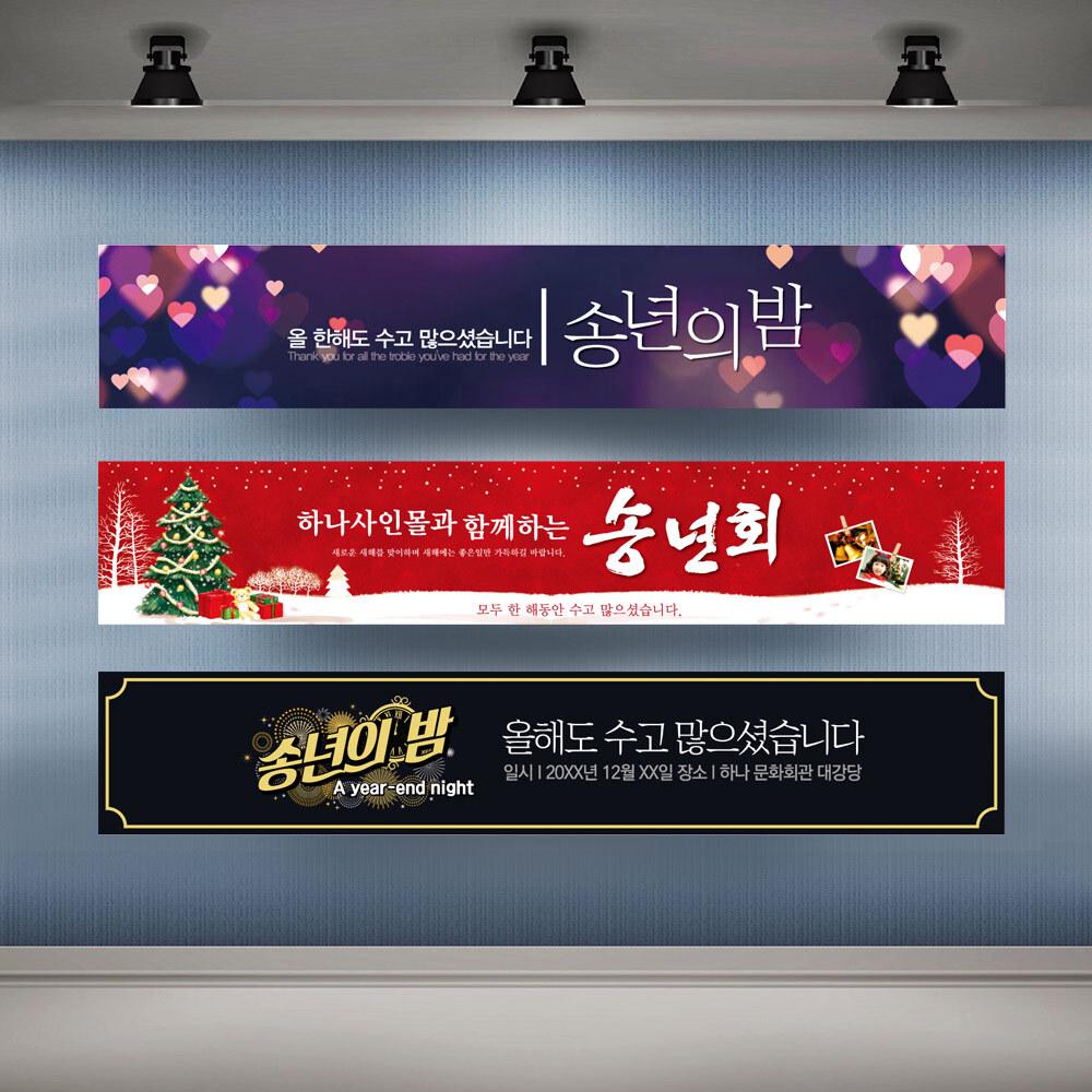 송년회 현수막