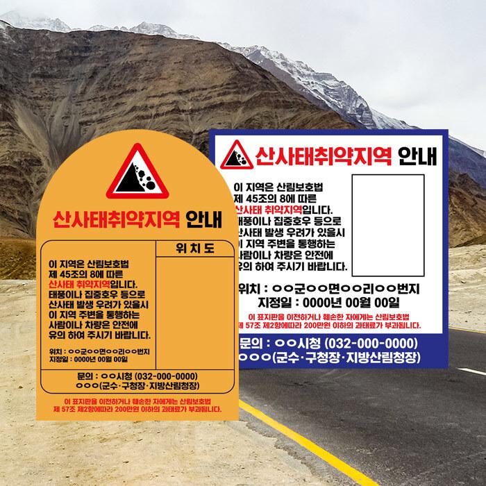 산사태 위험지역 안내판 - 인쇄물만