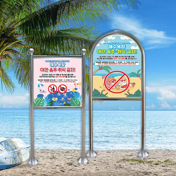 해수욕장 안전수칙 안내판