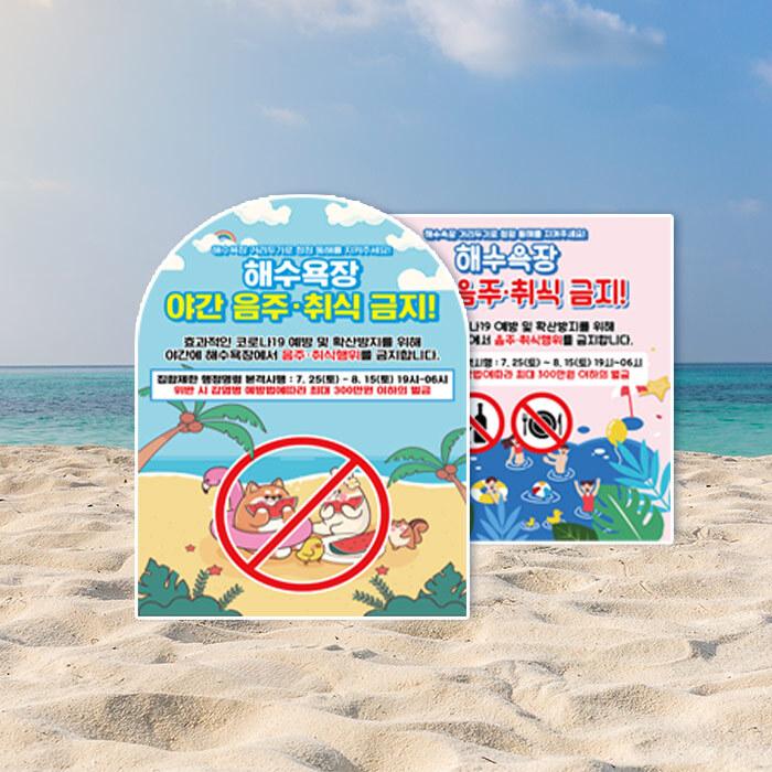 해수욕장 안전수칙 안내판-인쇄물만