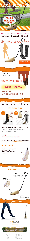 부츠스트레처 - 모션테크, 37,800원, 아이디어 상품, 아이디어 상품