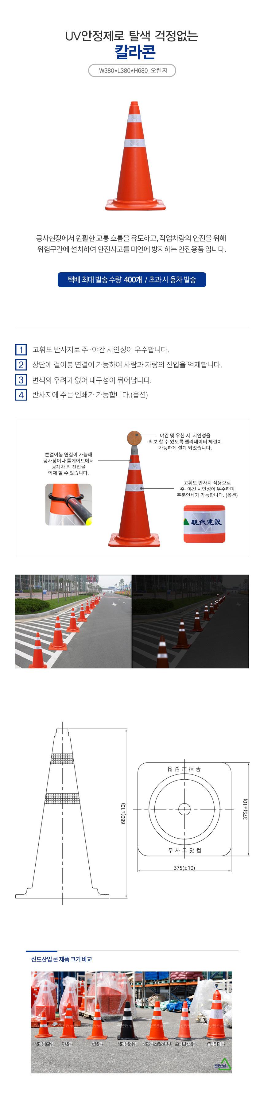 cone_color_d01.jpg