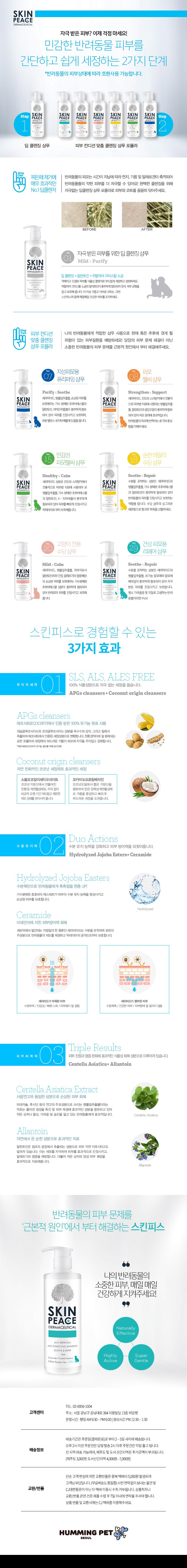스킨피스 샴푸 30ml 7종 - 허밍펫, 4,000원, 미용/목욕용품, 샴푸/린스
