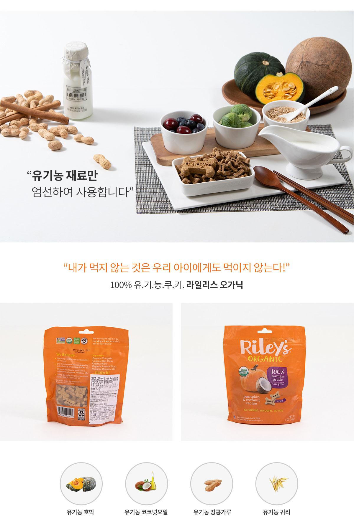 유기농 라일리스 오가닉 호박과 코코넛 142g - 허밍펫, 12,000원, 간식/영양제, 수제간식