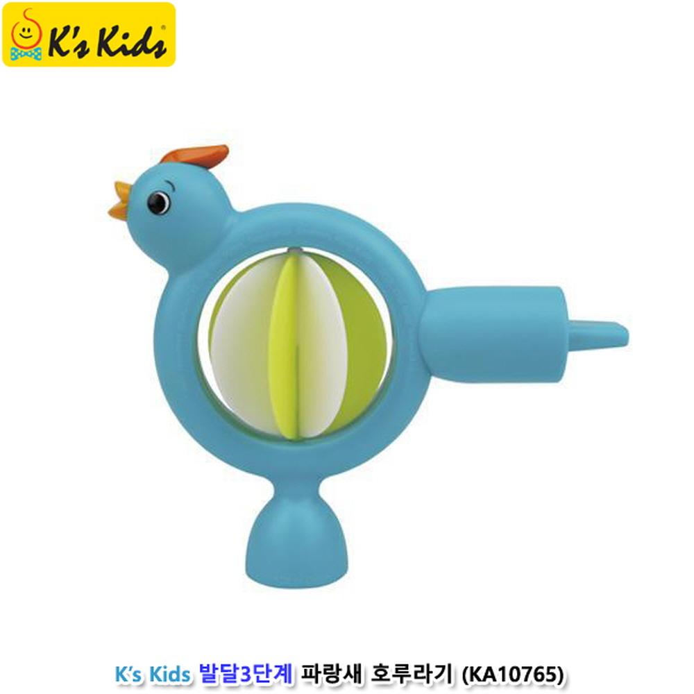 케이스키즈 발달3단계 파랑새 호루라기