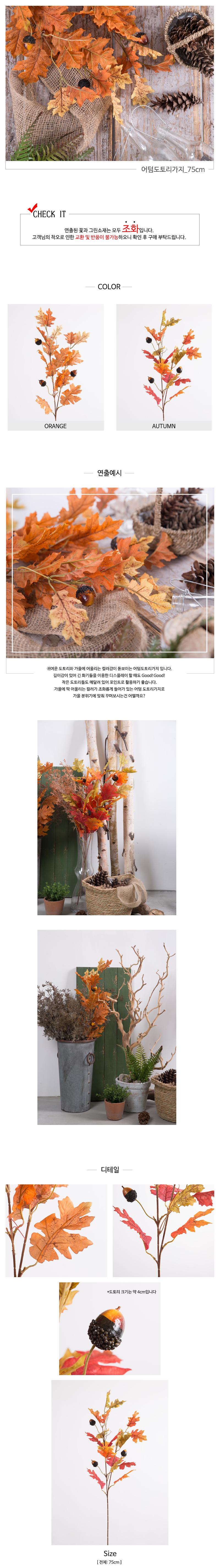 조화 어텀도토리가지_75cm (2COLOR) - 마쉬매리골드, 5,200원, 조화, 부쉬