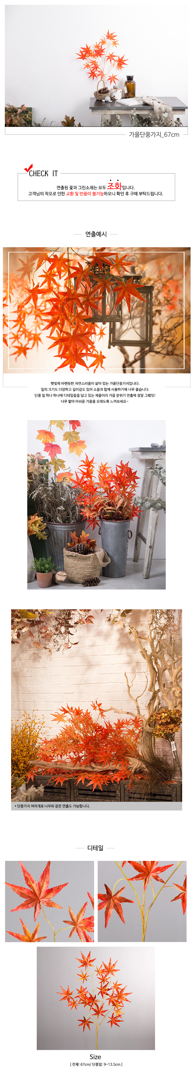 가을단풍가지_67cm - 마쉬매리골드, 3,200원, 조화, 부쉬