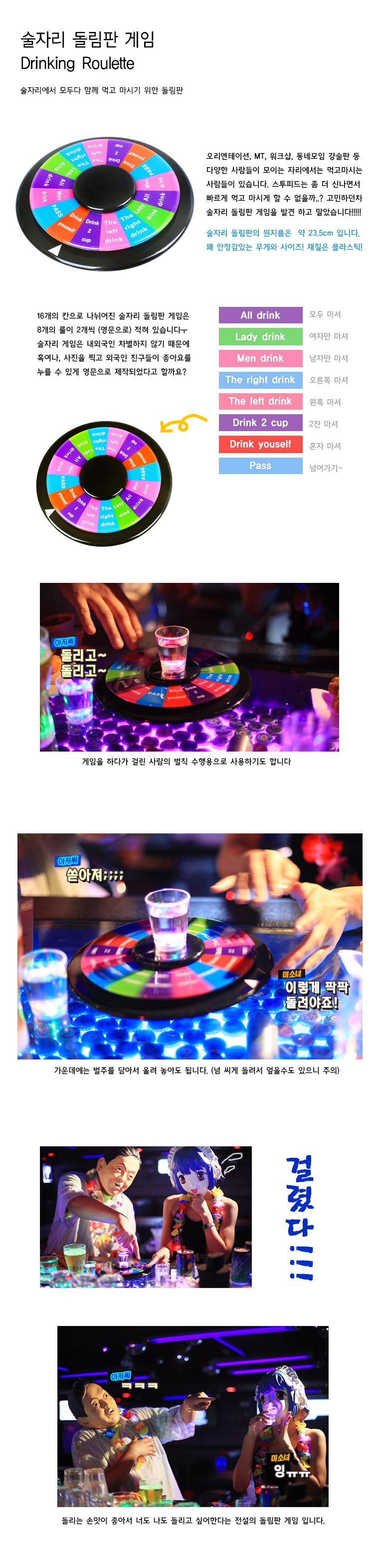 술자리 돌림판 게임 - 스투피드, 18,000원, 파티용품, 펀/놀이용품