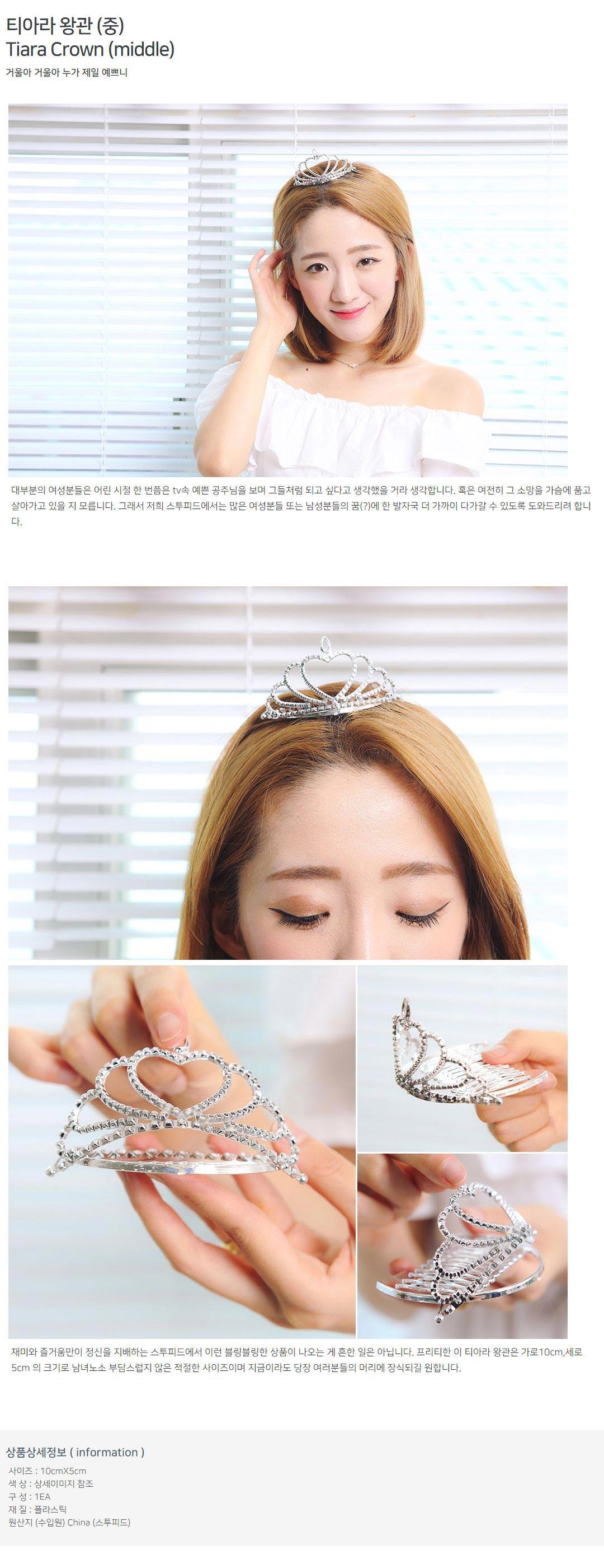 티아라 왕관 (중) - 스투피드, 800원, 파티용품, 데코/장식용품