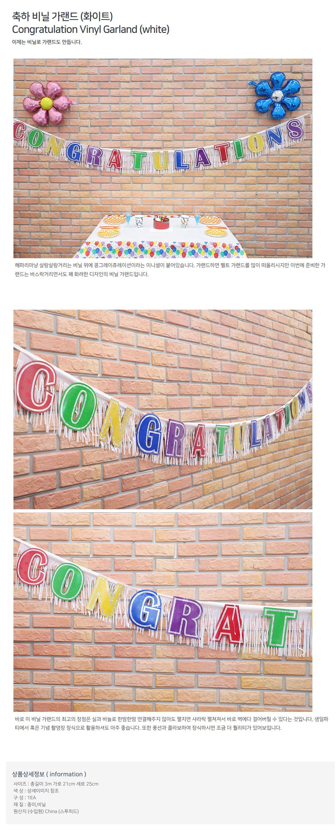 축하 비닐 가랜드 (화이트) - 스투피드, 8,000원, 파티용품, 식기/테이블/세트
