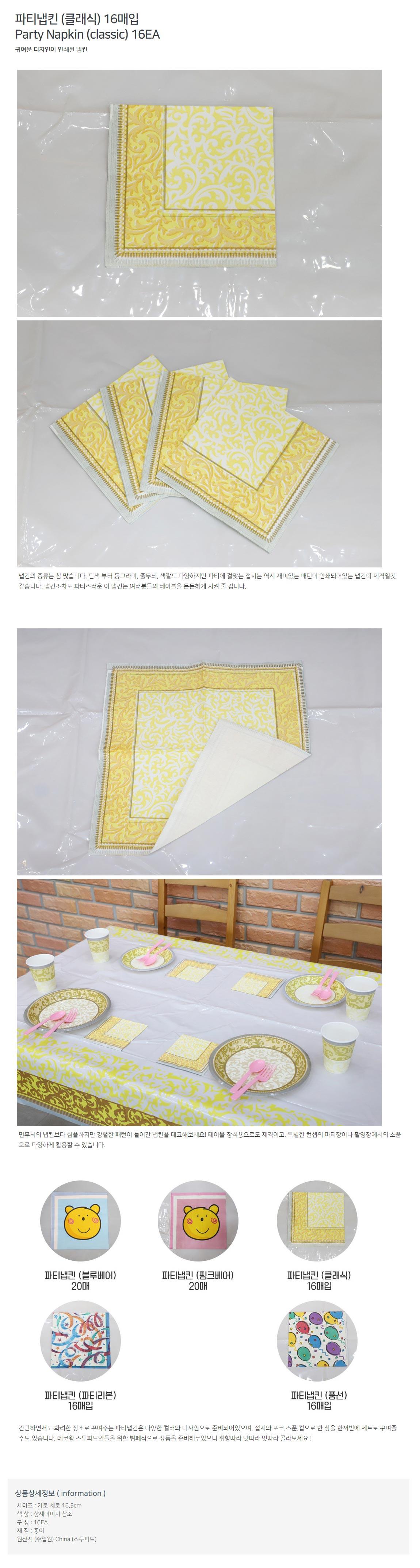 파티냅킨 (클래식) 16매입 - 스투피드, 2,000원, 파티용품, 식기/테이블/세트