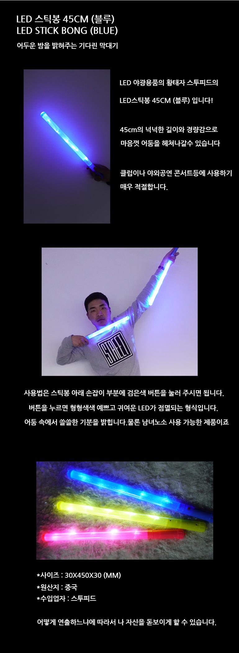 LED 스틱봉 45cm (블루) - 스투피드, 3,000원, 파티용품, 데코/장식용품