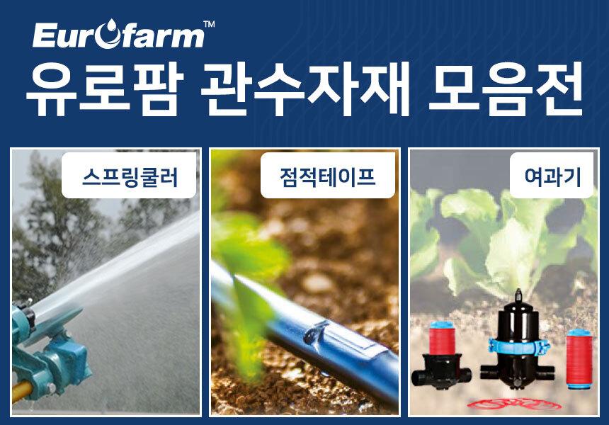 유로밴트 - 소개