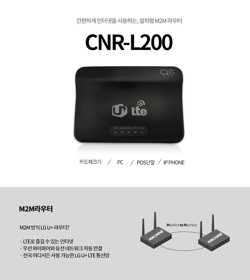 CNR-L200-%EC%88%98%EC%A0%95-PSD_01.png