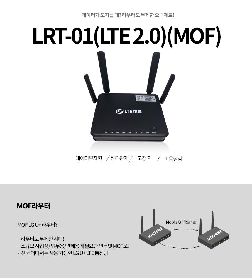 LRT-01MOF%EC%9E%AC%EC%88%98%EC%A0%95_01.