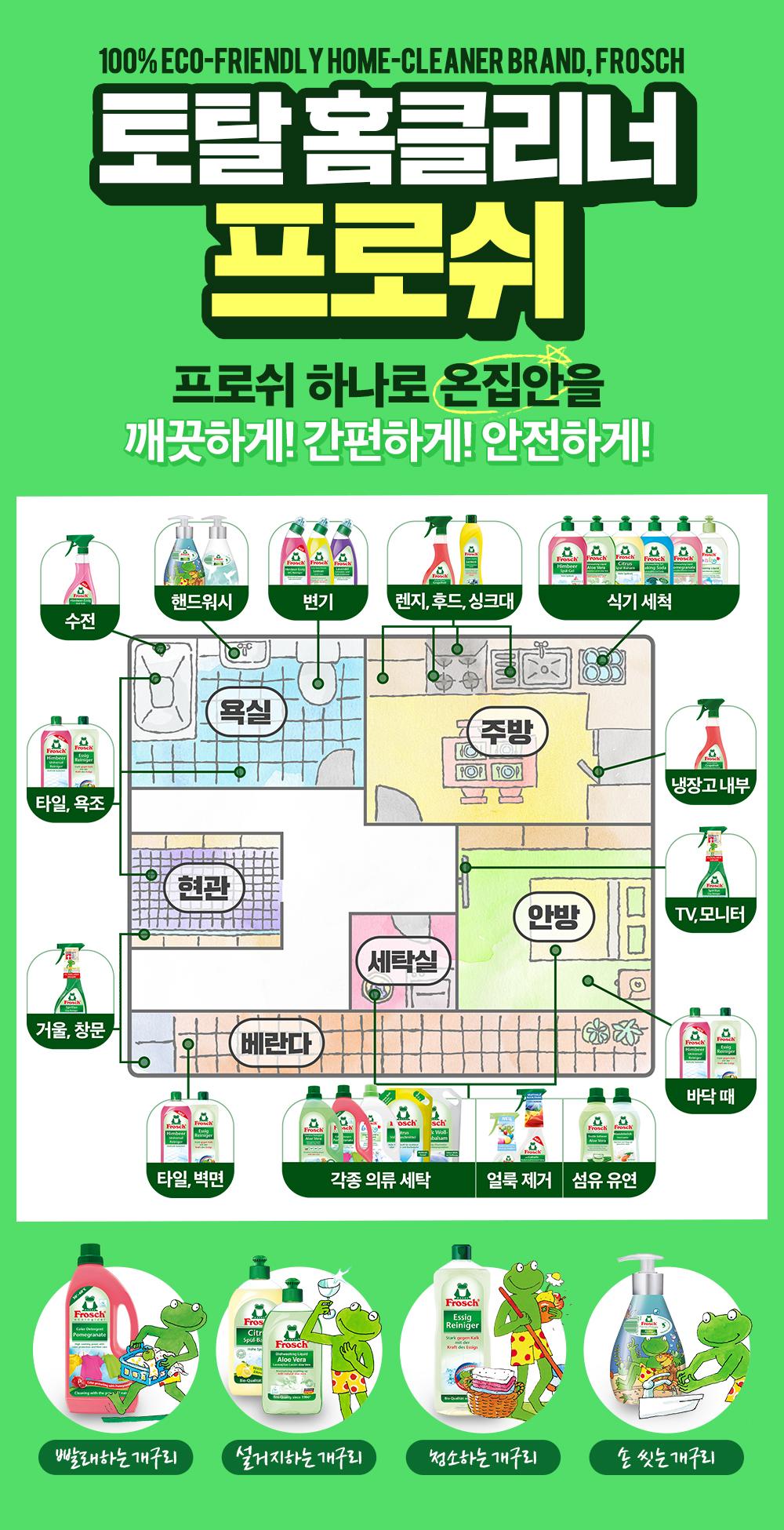 집들이 선물 특집_독일 친환경 청소 올인원 6종SET - 프로쉬, 56,500원, 정리용품/청소, 욕실세정제