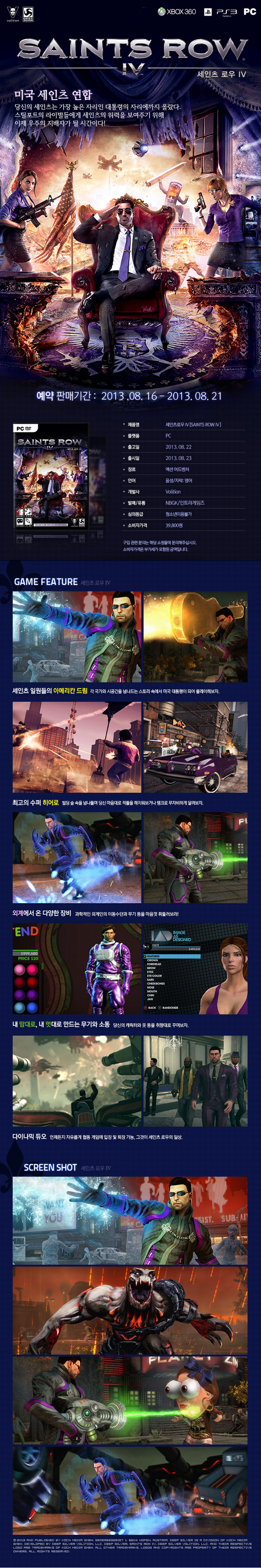 [ INTRAGAMES ] [PC] SAINTS ROW 4