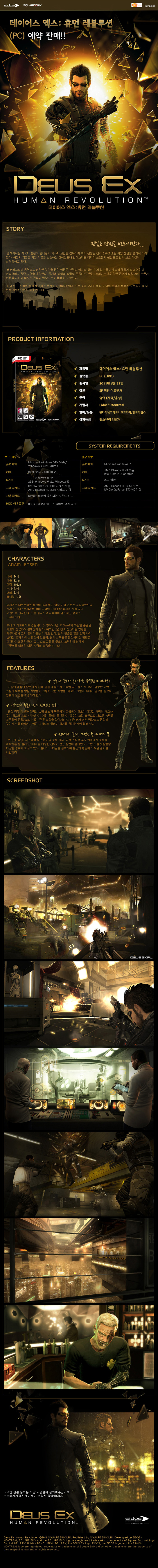 [ INTRAGAMES ] [ PC ] DEUS EX 的人类革命